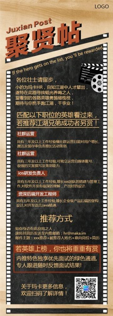 电影风HR人力行政企业内推招聘通用宣传单页