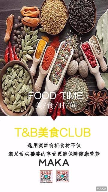 美食俱乐部宣传海报
