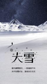 传统二十四节气大雪时节日签