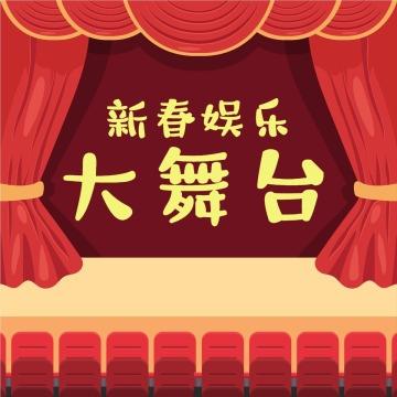新春促销活动宣传公众号封面小图