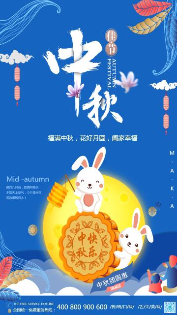 蓝色卡通唯美中秋节产品促销宣传海报