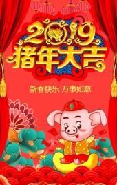 2019春节快乐祝福新年快乐猪年企业个人贺卡公司企业推广业务咨询