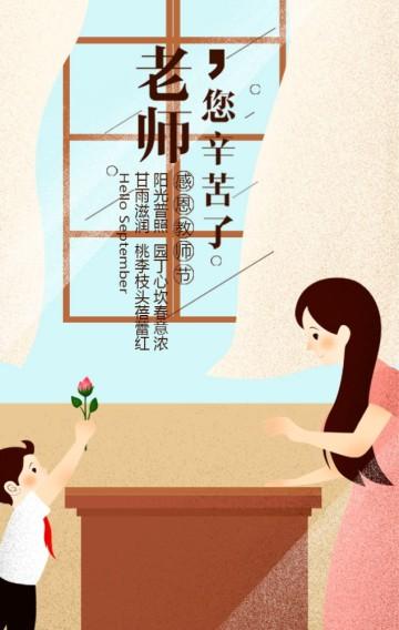 清新文艺粉色系教师节宣传祝福翻页H5