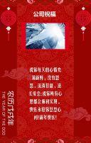 新年祝福/新年快乐/新年贺卡