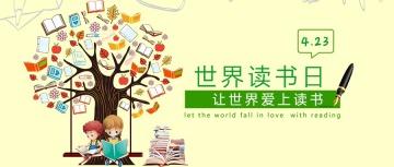 卡通4.23世界读书日书店图书馆书籍促销宣传折扣活动公众号封面大图