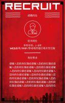 红色高端大气秋招秋季招聘招募招人面试应聘求职通用H5模板邀请函!!