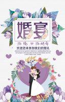 紫色浪漫婚礼邀请函清新文艺婚礼请柬请帖喜帖婚庆
