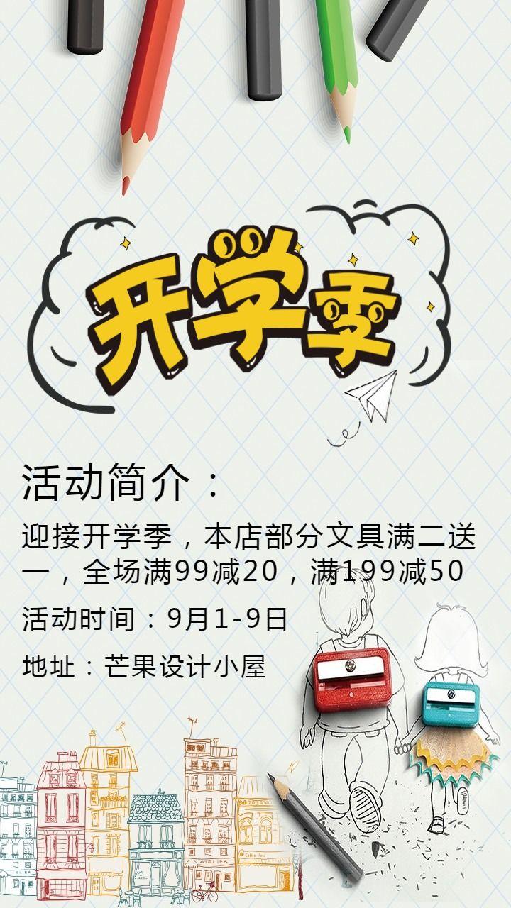 清新简约风开学季商家促销推广活动宣传模板