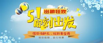 蓝色卡通手绘风五一劳动节春季旅游促销推广公众号首图