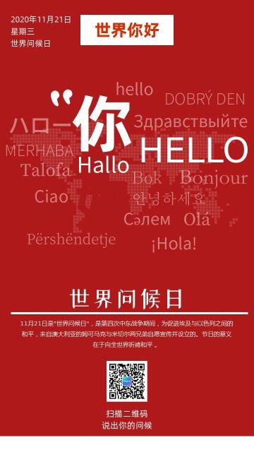 红色简约世界问候日节日宣传手机海报