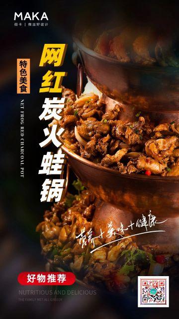 餐饮美食炭火蛙锅火锅宣传海报