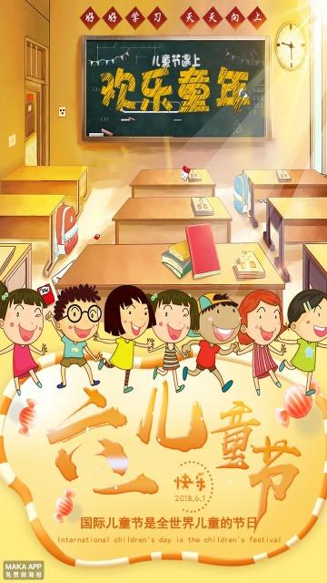 黄色精美好看的六一儿童节节日宣传海报