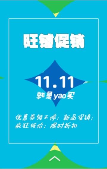 商品促销/双十一/周年庆/活动打折
