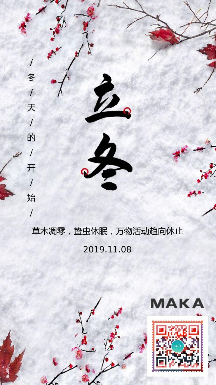 灰色简约中国传统节气之立冬海报