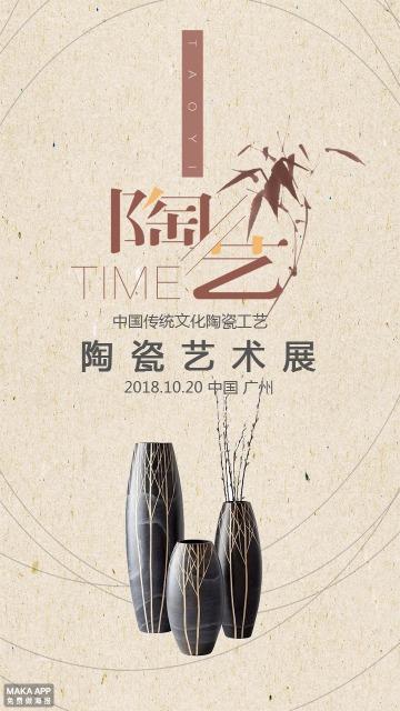 中国传统陶瓷艺术文化展览会