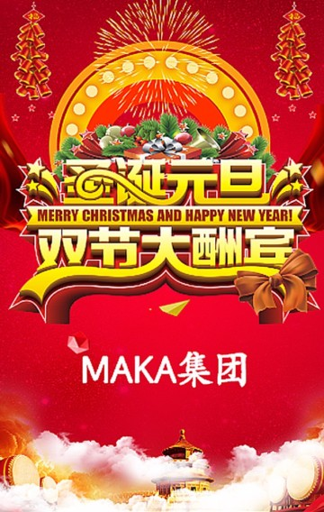 圣诞节/元旦/圣诞节促销/元旦促销/双节促销/红色喜庆/大气/商务风/促销/活动促销/新品上市/新品