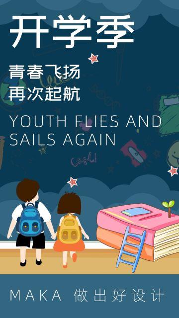 蓝色极简扁平开学季宣传移动开屏广告