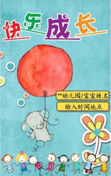 儿童相册/幼儿园亲子活动相册/儿童成长相册