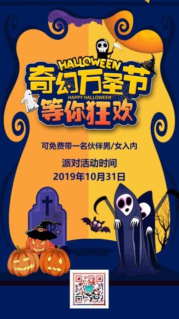 卡通手绘店铺万圣节邀请函节日促销活动宣传海报
