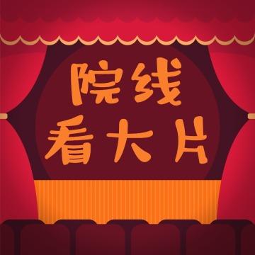 娱乐场所推广宣传公众号封面小图