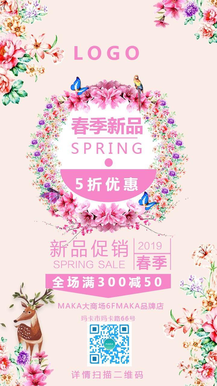 粉色扁平简约风春季新品促销宣传手机海报
