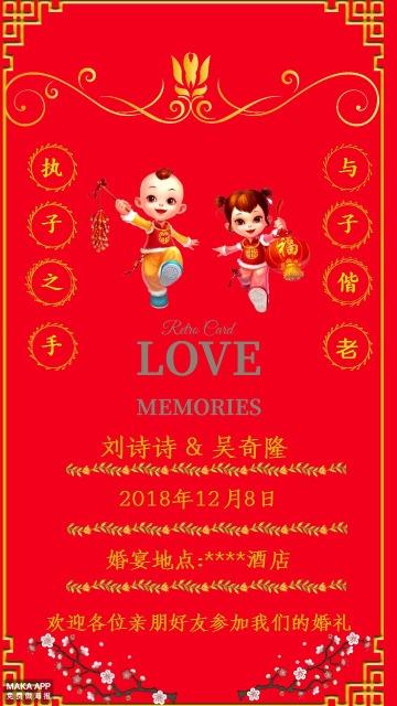 婚礼请柬喜帖、婚礼婚庆结婚、婚礼海报、中式婚礼邀请函
