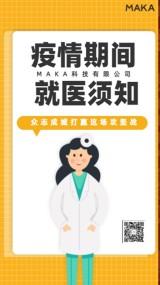 黄色大气抗击疫情防治病毒宣传知识手机海报视频模板