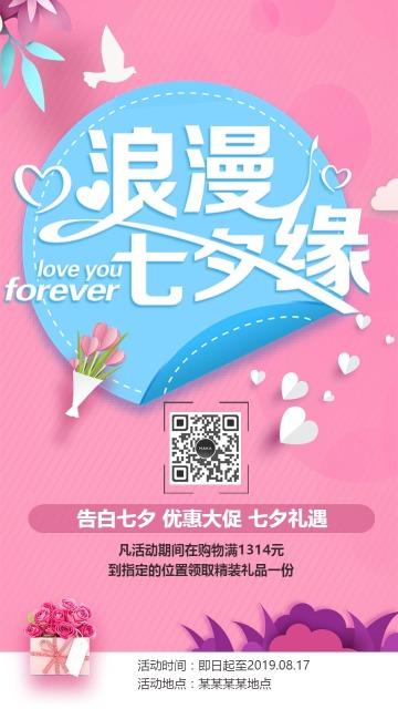 浪漫七夕告白七夕优惠大促粉色浪漫七夕海报(小八设计)