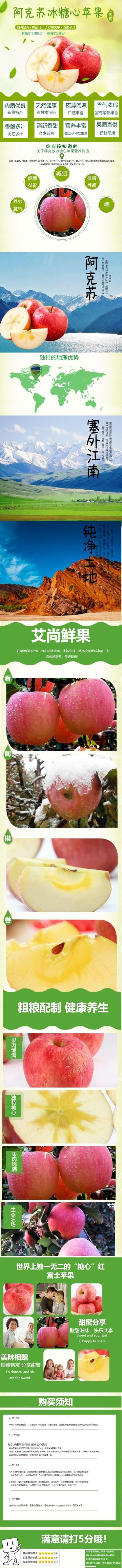 清新简约百货零售生鲜水果促销电商商品详情页