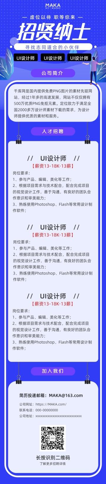 蓝色简约招贤纳士企业招聘宣传长页H5
