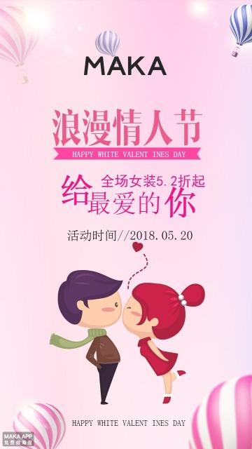 情人节促销打折优惠海报