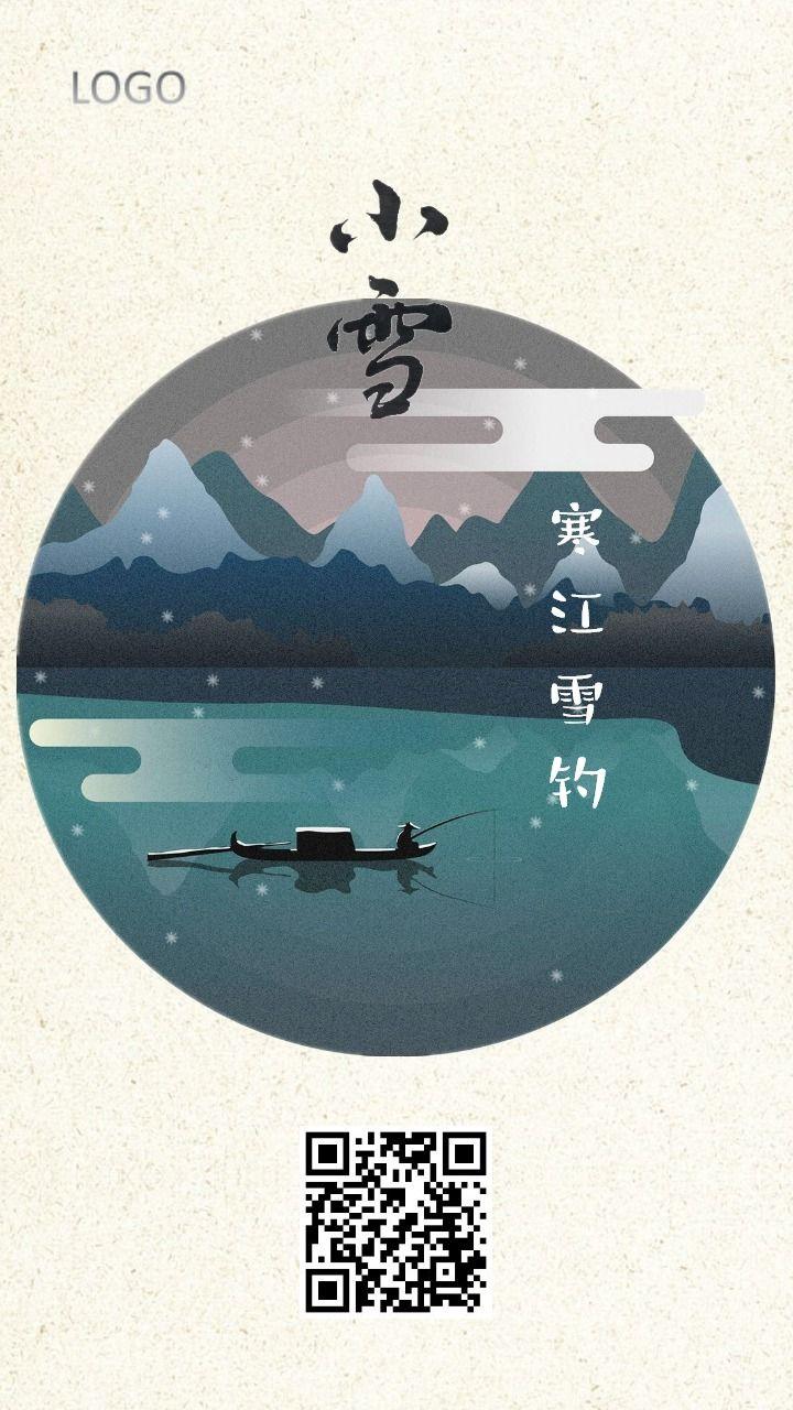 中国风小雪节气文化民俗企业宣传推广海报-浅浅设计