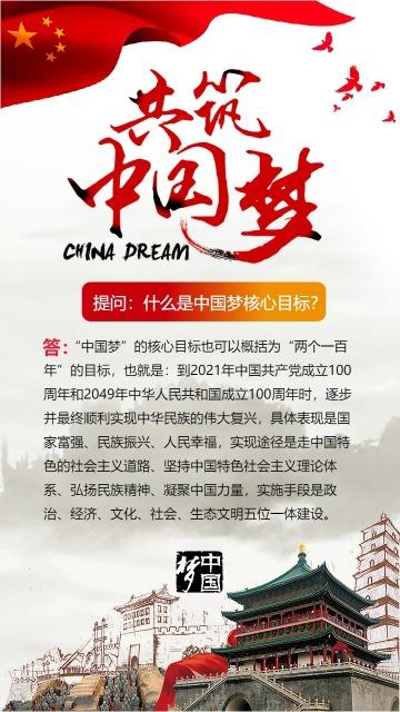 中国梦,党建,爱国主义教育