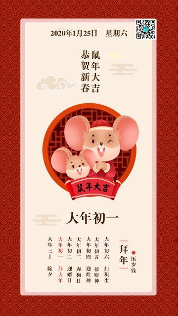 2020鼠年大年初一新年快乐贺岁祝福企业宣传春节新春新年贺卡日签朋友圈促销海报
