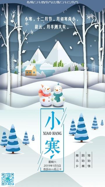 传统二十四节气之小寒节气卡通手绘贺卡民俗宣传海报节气日签