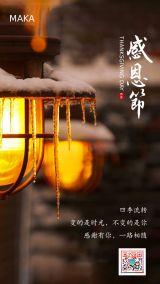 简约感恩节祝福文化宣传海报