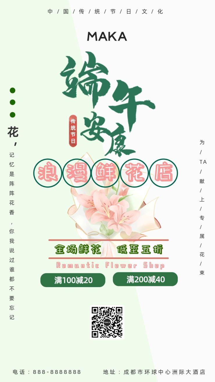 创意简约清新端午节浪漫鲜花店宣传促销海报