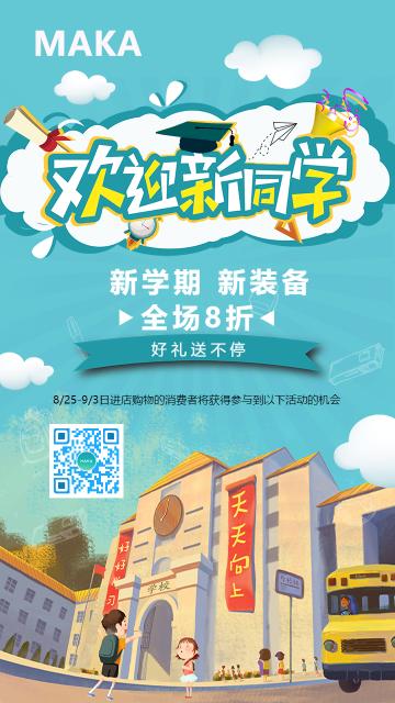 绿色扁平简约开学季促销宣传手机海报