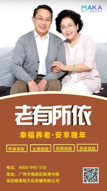 棕色大气金融保险养老保险宣传手机海报