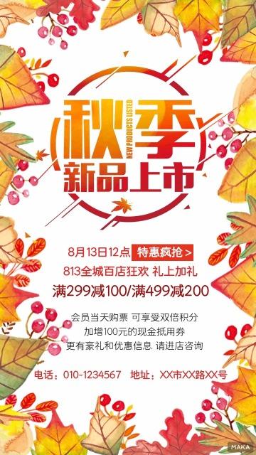浆果季 金秋新品上市促销海报