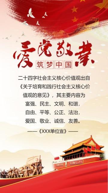 社会主义核心价值观,中国,党建