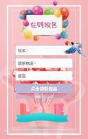 粉色浪漫七夕情人节商场餐厅促销活动邀请函H5