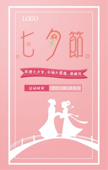 七夕情人节商场/花店/珠宝/服装/餐厅促销活动邀请函