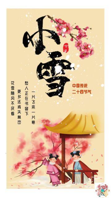 文艺清新中国风黄色小雪节气宣传海报