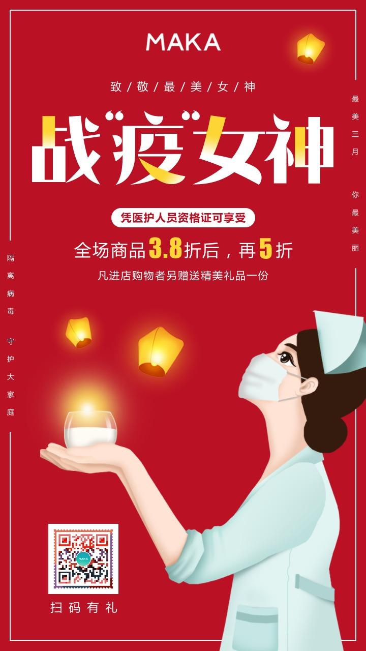 红色简约38女神节妇女节致敬战役女英雄节日促销海报