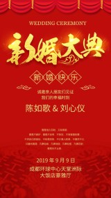 新婚大典大红传统中国风婚礼邀请函请柬请帖喜帖婚庆