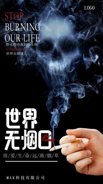 创意合成5.31世界无烟日手机海报
