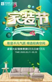 绿色大气装修公司家装节装修宣传推广H5