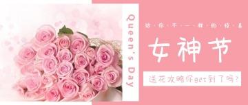 女神节情人节送花攻略公众号大图