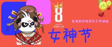 三八妇女节女神节节日宣传公众号首图